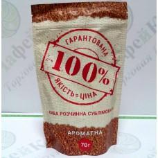 """Кофе """"100% Кофе"""" Ароматный сублимированный 70г (25)"""