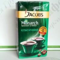 Кава JACOBS Monarch мелена 225г