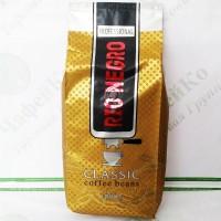 Кава Rio Negro Classic 1 кг (10)