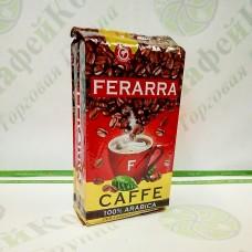 Кава FERRARA Arabica 100% 250г мелена (15)
