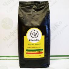 Кава Kavavika Ethiopia Yirgacheffe 1 кг зерно