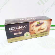 Чай Мономах Caramel Tiramisu Карамельний Тірамісу 25*1,5 г чорний (18)