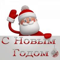 Режим роботи на Новорічні свята