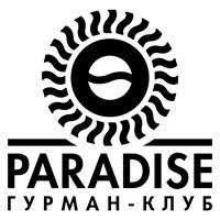 """Надійшла у продаж кава ТМ """"Paradise"""""""