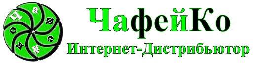 ЧафейКо интернет-дистрибьютор